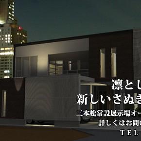 東かがわ市に住宅展示場オープン!